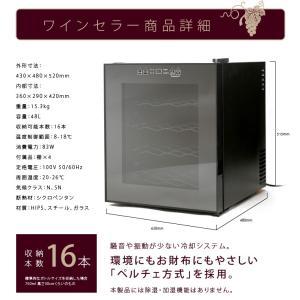 ワインセラー 16本収納 家庭用 ワイン保管 ペルチェ方式 静音設計 温度調節機能付 ワインクーラー###ワインセラBCW-48☆###|otakaratuuhann-sp|04