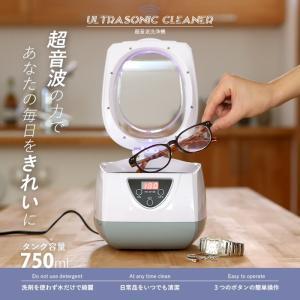 超音波洗浄機 タンク容量750ml 汚れ落とし メガネ 時計宝石  眼鏡 貴金属 アクセサリ 超音波 タイマー設定 ###超音波洗浄機3818B☆### otakaratuuhann-sp