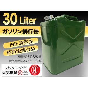 スチール製 ガソリン携行缶 [30L] 消防法適合品ガソリンタンク ガソリン缶 レギュラー ハイオク 燃料 ###ガソリンタンクBG-30☆###|otakaratuuhann-sp