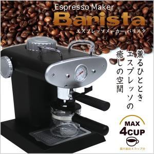 エスプレッソ カプチーノ&エスプレッソマシン コーヒーメーカー バリスタ Barista ###エスプレッソBC-04### otakaratuuhann-sp