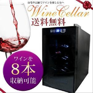 ワインセラー 8本収納 家庭用 ペルチェ方式 静音設計 温度...