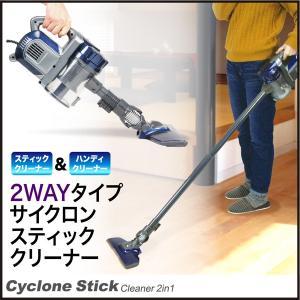 2wayサイクロンクリーナー ハンディ&スティック 掃除機 ...