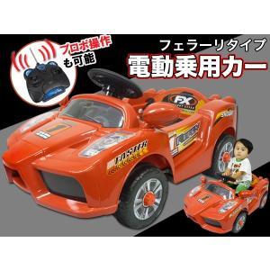 電動乗用ラジコンカー フェラーリtype 乗用玩具 プロポ付き ペダル操作可 ###電動乗用カーFB7000### otakaratuuhann-sp