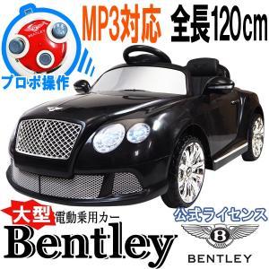 電動乗用カー ベントレー コンチネンタル 正規ライセンス プロポ付き 乗用玩具 子供用###乗用カーFJ520### otakaratuuhann-sp