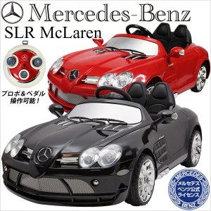 電動乗用カー マクラーレン メルセデス ベンツ 正規ライセンス プロポ付き 乗用玩具 子供用###乗用カーFJ522☆###