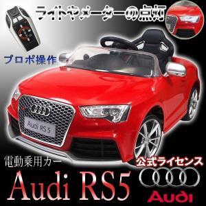 電動乗用カー Audi RS5 アウディ 正規ライセンス プロポ付き 乗用玩具 子供用###乗用カーFJ526### otakaratuuhann-sp