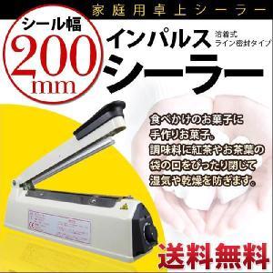 シーラー おやつ袋OK 米袋OK インパルス 家庭用 インパルス式 密封機  シール幅200mm  ###シーラー/FR-200A###|otakaratuuhann-sp