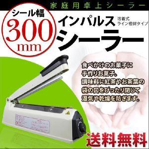 シーラー おやつ袋OK 米袋OK インパルス 家庭用 インパルス式 密封機   シール幅300mm  ###シーラー/FR-300A###|otakaratuuhann-sp