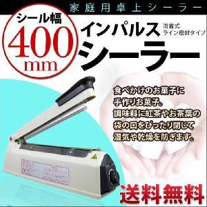 シーラー おやつ袋OK 米袋OK インパルス 家庭用 インパルス式 密封機 送料 無料 シール幅400mm ###シーラー/FR-400A###|otakaratuuhann-sp