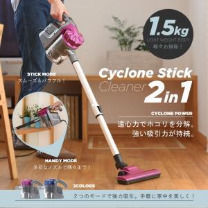 2in1 サイクロン掃除機 ハンディ&スティック サイクロン...