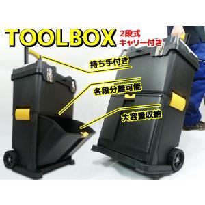 ツールボックス 2段 キャリー付き 大容量収納 工具ボックス TOOLBOX ###ボックスHL3042D☆###|otakaratuuhann-sp