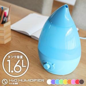 加湿器 卓上 インテリアライト 300ml/h 全9色展開 乾燥を防ぐ! 超音波インフルエンザ対策 1.6L 洋室18畳H2O オフィスおしゃれ  ###H2O加湿器J22★###|otakaratuuhann-sp