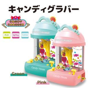クレーンゲーム 家庭用 おもちゃ 玩具 子供 ホームパーティー かわいい###グラバーJS1735###
