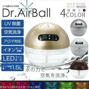 Dr.エアボール 1.5L 空気清浄機 アロマディフューザー UV除菌 マイナスイオン発生 LEDライト点灯 タイマー付き  フィルター交換不要 ###空気洗浄器K30###|otakaratuuhann-sp