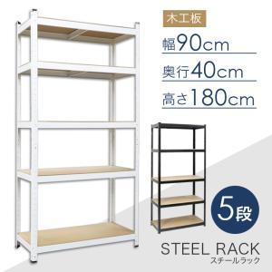 5段ラック 棚 収納 物置 オープンシェルフ スチール製 耐荷重150kg  ###ラックKTC018☆###|otakaratuuhann-sp