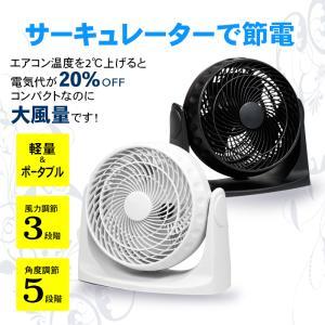 サーキュレーター 送風機 送風扇 卓上扇風機 空気循環機 ファン 風量切替 角度調節可 小型 節電 洗濯物 乾燥###扇風機KYT20-A###
