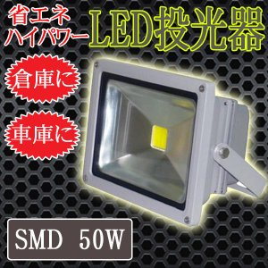 LED投光器50W 500W相当 防水広角150°AC100V ###LED投光器50W★###|otakaratuuhann-sp