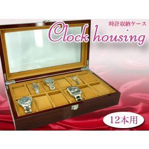 腕時計収納ケース12本用 ディスプレイ###時計ケースMWBX-12★###|otakaratuuhann-sp