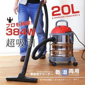 20L業務用クリーナー掃除機 乾湿両用 集塵機###掃除機QL-3045☆### otakaratuuhann-sp