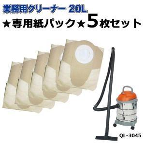 掃除機 紙パック式 掃除機 紙パック 掃除 業務用  室内  バキューム 乾湿両用掃除機 クリーナー###紙パック5枚3045-1★### otakaratuuhann-sp