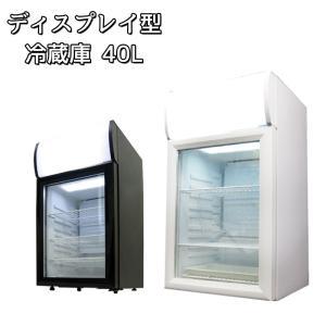 冷蔵庫 40L 小型 ミニ 1ドア 冷蔵ショーケース 業務用 家庭用 ライト点灯 一人暮らし###冷蔵庫/SC40B☆###|otakaratuuhann-sp