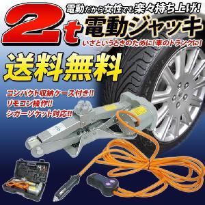 電動ジャッキ 2t バッテリー12Vシガーソケット対応 カージャッキ ###ジャッキSCT-EJ20☆###|otakaratuuhann-sp