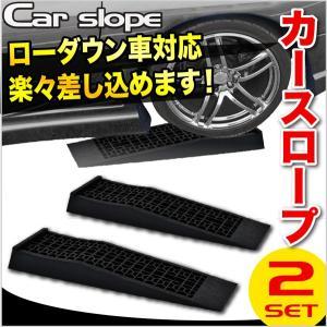 ジャッキアシスト カースロープ 2個セット オイル タイヤ交換###カースロープST-3P☆###|otakaratuuhann-sp