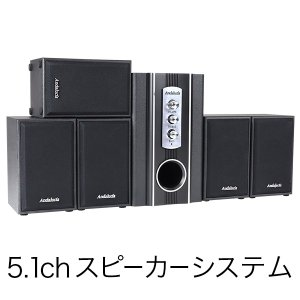 5.1ch ホームシアター スピーカー サラウンドシステム サウンドシステム ホームシアター 音響 DVD 音楽 プレーヤー テレビ コンポ ###5.1スピーカW-510###|otakaratuuhann-sp