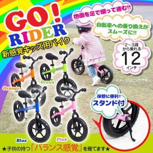【ペダルなしの足こぎ自転車でバランス感覚を育てよう♪】  自転車に乗るためのステップアップに最適なG...