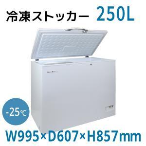 冷凍庫 業務用 冷凍ストッカー 大容量 240L ガラス窓付き ###ガラスストッカ250-G###|otakaratuuhann-sp