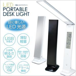 LED デスクライト おしゃれ 学習机 テーブルライト 目に優しい 調光 アラーム 照明 LEDライト 電気スタンド ###ライトWTG-1001###|otakaratuuhann-sp