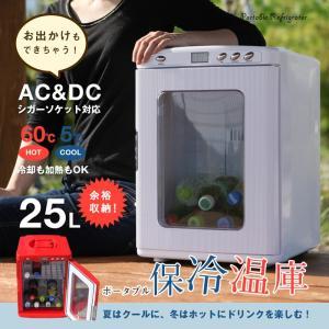 ポータブル 保冷温庫 ディスプレイ型 AC100V/DC12V アウトドア キャンプ 寝室###保温冷庫XHC-25☆###|otakaratuuhann-sp