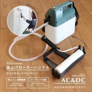 電動ローラー塗装セット 2段階調節 ###吸上ローラY-CL-4L★###|otakaratuuhann-sp
