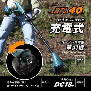 電動草刈り機 充電式 コードレス ナイロンコード ポータブル 草刈機 ガーデン お庭 ###草刈り機Y-KK-13☆###|otakaratuuhann-sp