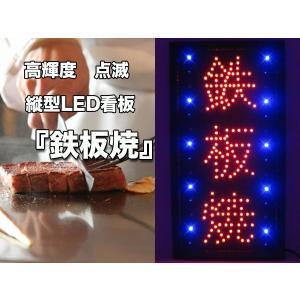 鉄板焼 LED看板 ステーキ・お好み・もんじゃ###看板OPEN-12★###|otakaratuuhann-sp