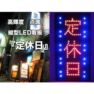 定休日 LED看板 居酒屋 店舗 飲食店 商売###看板OPEN-13★###|otakaratuuhann-sp