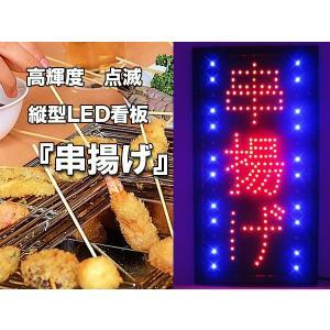 串揚げ LED看板 居酒屋・屋台・メニュー###看板OPEN-16★###|otakaratuuhann-sp