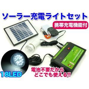 ソーラー発電機 LEDライトセット●携帯充電付 ランタン ###ソーラーライトSL-001★### otakaratuuhann-sp
