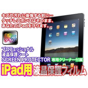 【送料無料】Apple iPad キズや汚れから守る液晶保護シート 保護フィルム###M便液晶保護JMTM2枚###|otakaratuuhann-sp