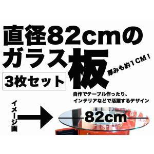 【送料無料】色々使える★大型サイズ丸型ガラス(硝子)3枚組セット直系82cm!###硝子3枚セット☆###|otakaratuuhann-sp