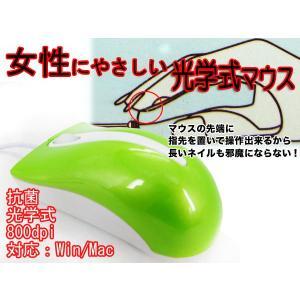 【送料無料】オシャレな女性にやさしい光学式マウス★グリーン###マウスCFM-2212緑★###|otakaratuuhann-sp