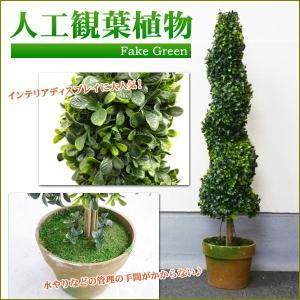 人工観葉植物 鉢付 フェイクグリーン 造花 ###植物ST12-T260★###|otakaratuuhann-sp