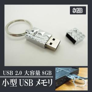 小型USBフラッシュメモリ8GB キーリング付き ###メモリUP-SL-8GB☆###|otakaratuuhann-sp