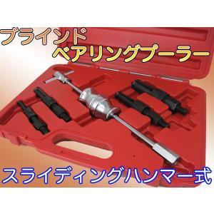 ブラインドベアリングプーラー スライディングハンマー ###プーラーKT-1188☆###|otakaratuuhann-sp