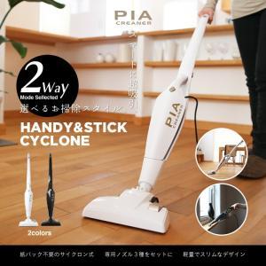 掃除機 2way サイクロンクリーナー ハンディ&スティック サイクロン掃除機  ###掃除機ZL9012B☆### otakaratuuhann-sp