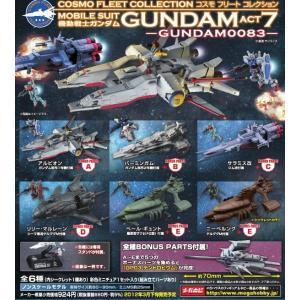 メーカー:メガハウス 未開封ボックス販売です。  『機動戦士ガンダム0083』20周年を記念し、20...