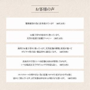 紅麹丸粒 11(ジュウイチ)GABA(100g)|otamaya2002|18