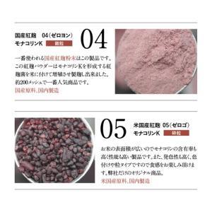 紅麹粉末 09(ゼロキュウ)GABA(1kg)|otamaya2002|16