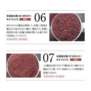 紅麹粉末 09(ゼロキュウ)GABA(1kg)|otamaya2002|17