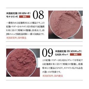紅麹粉末 09(ゼロキュウ)GABA(1kg)|otamaya2002|18